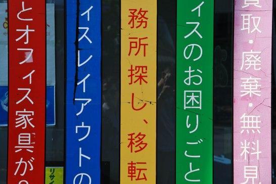 Japon (23)